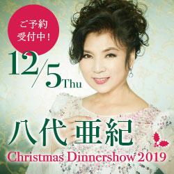 令和元年 12月5日【八代亜紀クリスマスディナーショー】