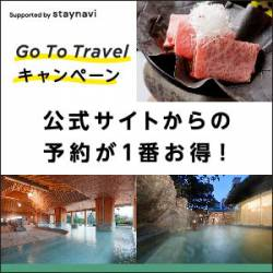 【GoTo割引クーポン】発行