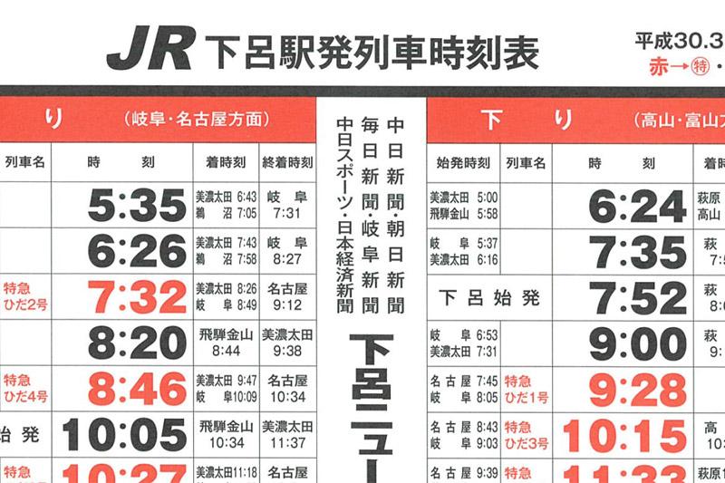 下呂駅発JR時刻表