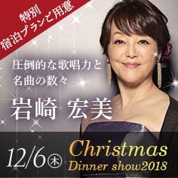 岩崎宏美クリスマスディナーショー2018