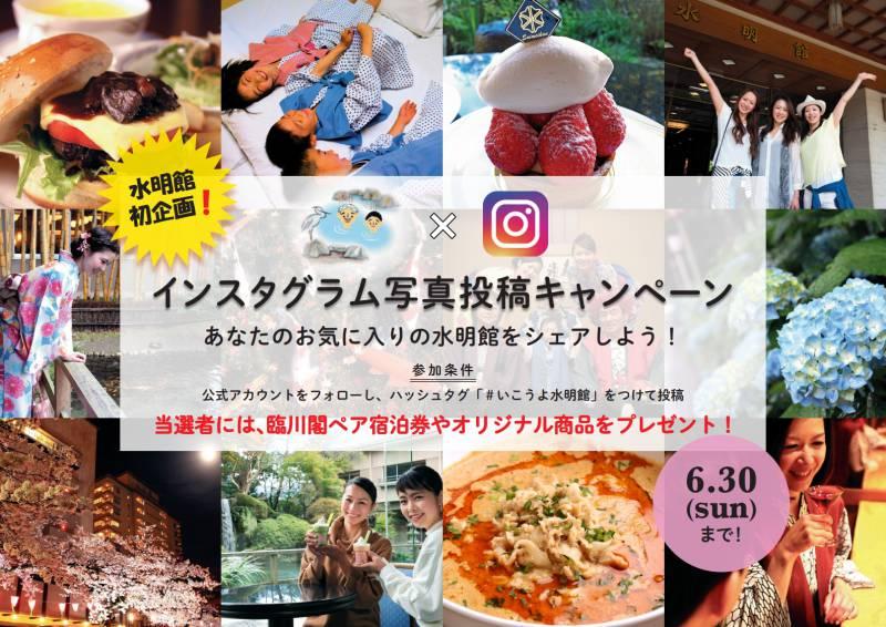 インスタグラム写真投稿キャンペーン『いこうよ水明館』開催中!