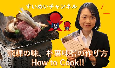 ご飯がすすむ♪朴葉味噌の作り方