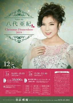 クリスマスディナーショー☆2部はお早めに!