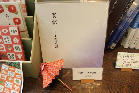臨川閣20周年記念出版「賀状ー美の足跡ー」