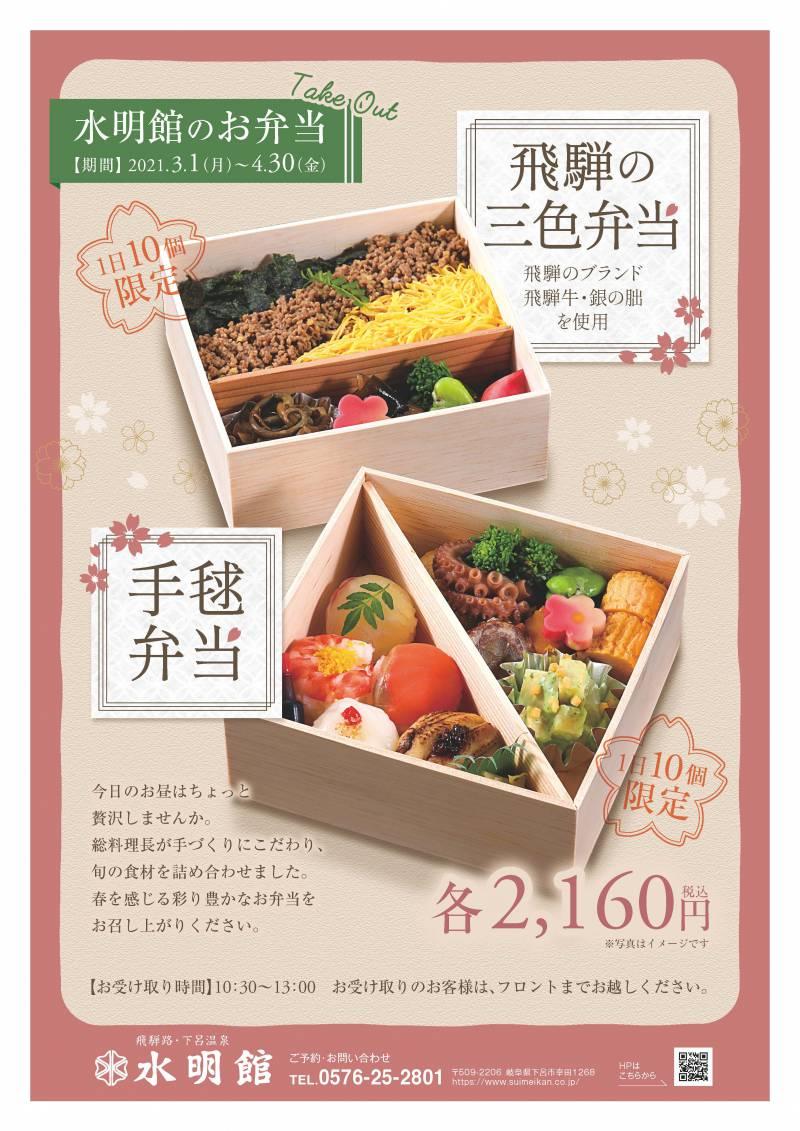 総料理長の手作りお弁当<テイクアウト>2021年3月1日~