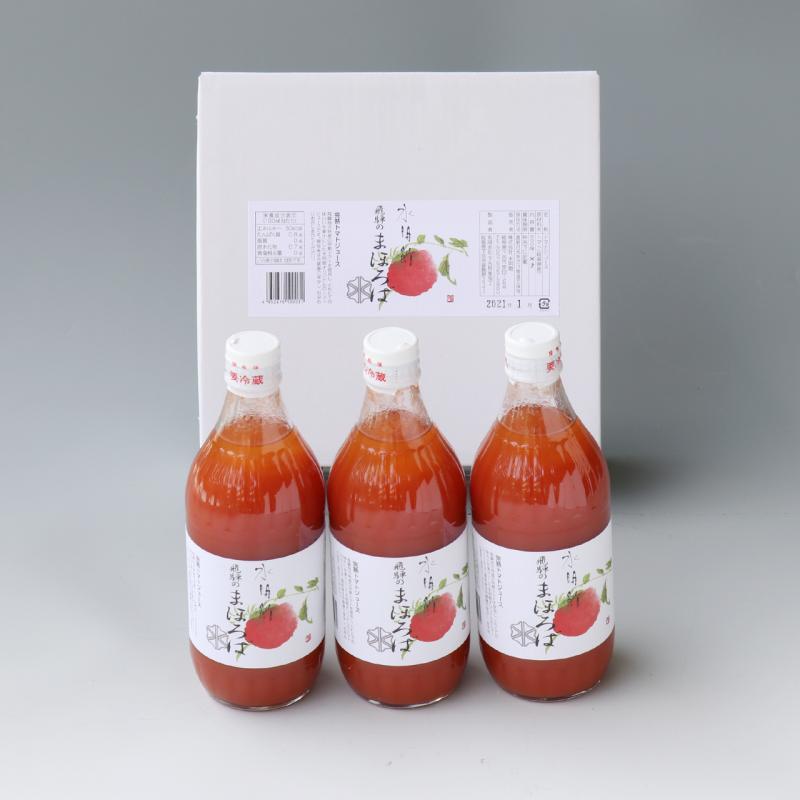 下呂産トマトジュース「飛騨のまほろば」