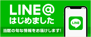 LINE@のご案内