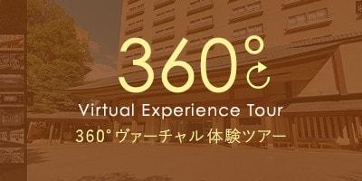 360°ヴァーチャル体験ツアー