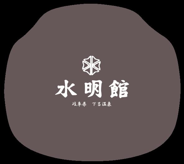 水明館 岐阜県 下呂温泉