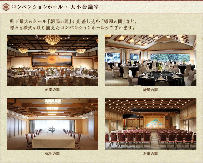 コンベンションホール・大小会議室