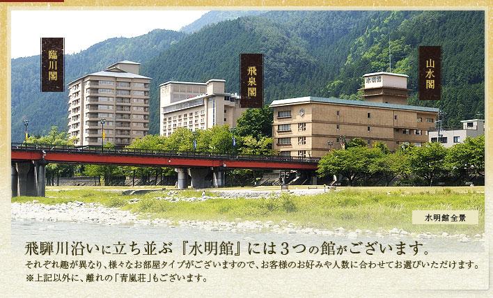 飛騨川沿いに立ち並ぶ『水明館』には3つの館がございます。