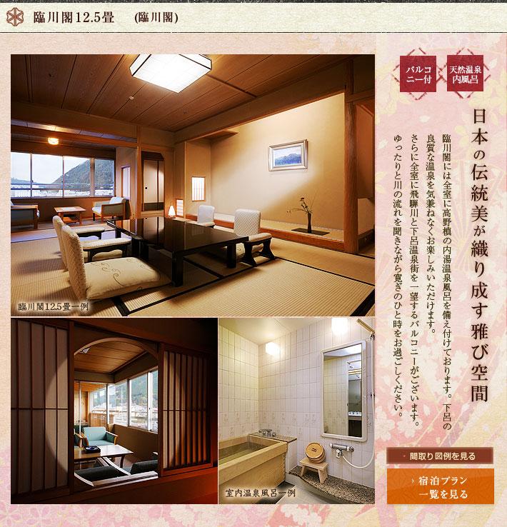 臨川閣 12.5畳和室