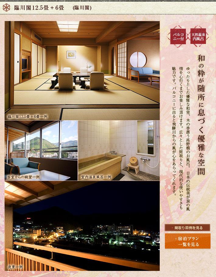 臨川閣 12.5畳和室+6畳和室