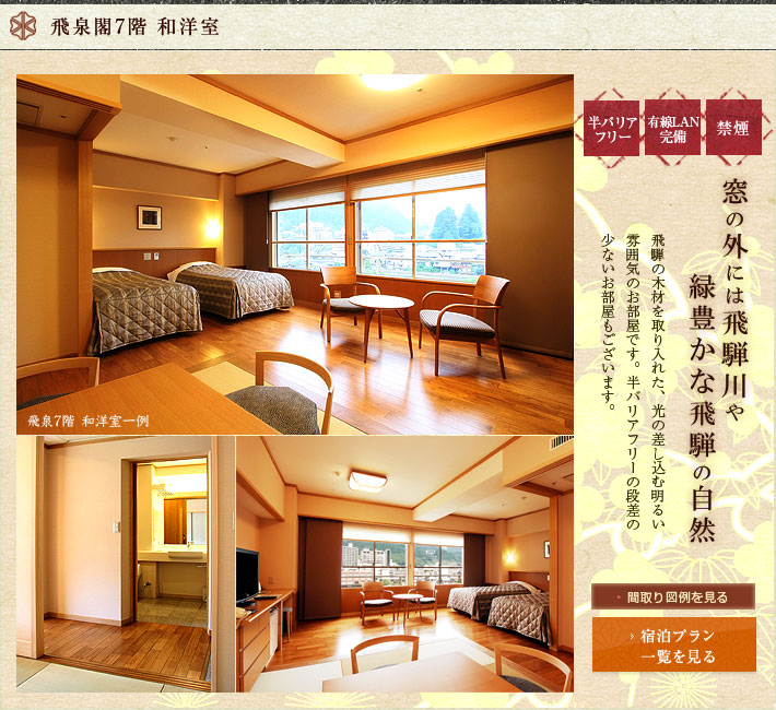 飛泉閣7階 和洋室