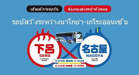 รถบัสวิ่งระหว่างนาโกย่า-เกโระออนเซ็น
